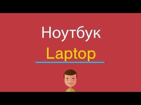 Как по английски ноутбук