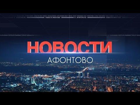 Новости Афонтово 16.08.2018