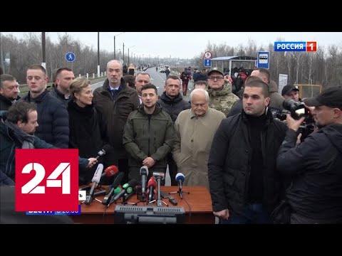 Смотреть Зеленский приехал на восстановленный мост между ЛНР и Украиной - Россия 24 онлайн