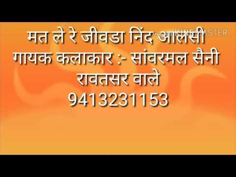 Mat le re jivda Nind  aalasi sanwarmal saini bhajan