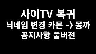 Gambar cover 몽까(카몬)] 사이TV 복귀 및 닉네임 변경과 앞으로의 방향