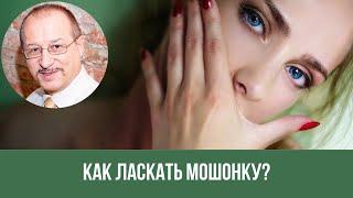 Как Ласкать Мошонку Проверь Правильно ли Ты Это Делаешь Юрий Прокопенко 18