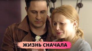 МЕЛОДРАМА НА РЕАЛЬНЫХ СОБЫТИЯХ ЗАСТАВИТ ПЛАКАТЬ! Жизнь Сначала. Русские сериалы, Русские мелодрамы