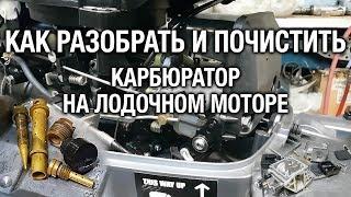 ⚙Men  tozalash carburetor qayiq motor 9.9-15. Idling uchun izlayotgan.