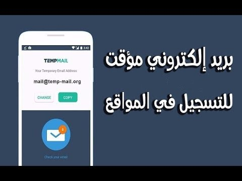 خدمة البريد المؤقت - Temp Mail