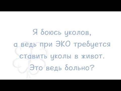 Уколы в живот при ЭКО. Видео