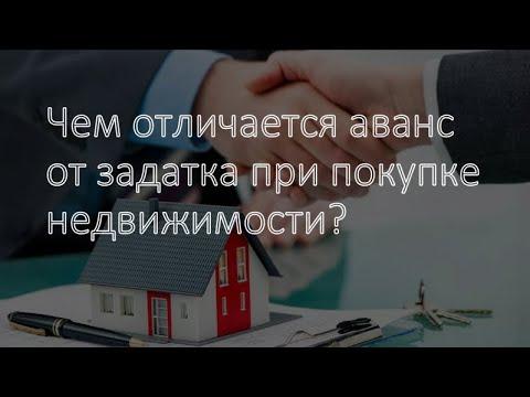 Чем отличается аванс от задатка при покупке недвижимости?