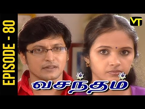 Vasantham Tamil Serial Episode 80 exclusively on Vision Time. Vasantham serial was aired by Sun TV in the year 2005. Actress Vijayalakshmi suited the main role of the serial. Vasantham Tamil Serial ft. Vagai Chandrasekhar, Delhi Ganesh, Vathsala Rajagopal, Shyam Ganesh, Vishwa, Durga and Priya in the lead roles. Subscribe to Vision Time - http://bit.ly/SubscribeVT  Story & screenplay : Devibala Lyrics: Pa Vijay Title Song : D Imman.  Singer: SPB Dialogues: Bala Suryan  Click here to Watch :   Kalasam: https://www.youtube.com/playlist?list=PLKrQXcb2YJU097x60nl4osYp1hB4kYJ-7  Thangam: https://www.youtube.com/playlist?list=PLKrQXcb2YJU3_Dm5GtlScXBPqc2pmX3Q5  Thiyagam:  https://www.youtube.com/playlist?list=PLKrQXcb2YJU3QSiSiTVOQ-lI4hDr2TQBl  Rajakumari: https://www.youtube.com/playlist?list=PLKrQXcb2YJU3iijZXtnzeMvAjRVkdMrAR   For More Updates:- Like us on Facebook:- https://www.facebook.com/visiontimeindia Subscribe - http://bit.ly/SubscribeVT