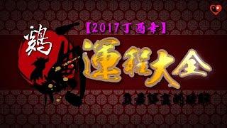 【2017年屬雞】運勢大全及詳細破解