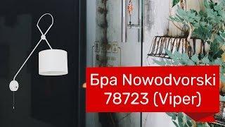 Бра NOWODVORSKI 78723 (NOWODVORSKI 6512 VIPER) обзор