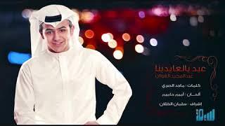 عيد يالعايدينا عبد المجيد الفوزان (بدون موسيقى) مؤثرات