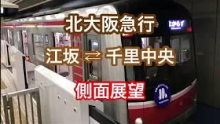 北大阪急行 江坂 ⇄ 千里中央 側面展望