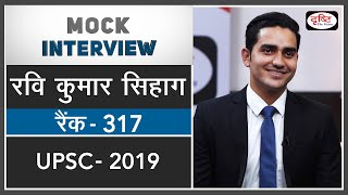 Ravi Kumar Sihag, Topper- Hindi Medium, Rank - 317 (UPSC-2019)