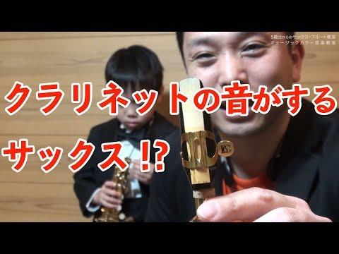 【音楽実験室】なんとサックスからクラリネットの音色が!?!?!?