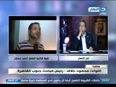 اخر النهار - ضبط قاتلوا الطفل / احمد عسكر بطل  وادي دجلة  ...