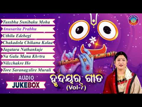 All Time Popular Traditional Jagannath Bhajan - Hrudayara Gita Vol-7 || Full Audio Songs JUKEBOX