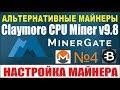 Minergate 4 Настройка claymore cryptonote cpu miner v9 8 Как убрать cannot allocate memory mp3