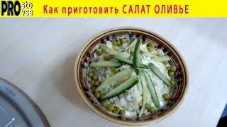 Оливье рецепт. Как приготовить салат оливье? Узнайте за 10 минут.