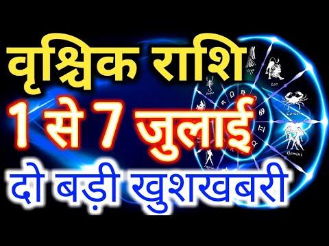 वृश्चिक राशि 1 से 7 जुलाई साप्ताहिक राशिफल/1st Week July   Vrishchik Rashi/Scorpio Weekly Horoscope