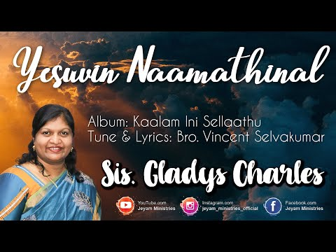 Yesuvin namathinal by Sis  Gladys Charles Jeyam Ministries Tamil Christain Songs
