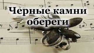 Светлана Гураль - черные камни обереги от сглаза и порчи