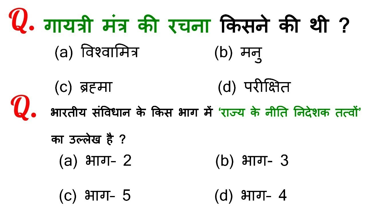 Top 25 Science & Gk questions for RPF, SSC-GD, UPP, IB, SSC CGL, CHSL, MTS, RAILWAY & all exams