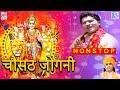 Download चौसठ जोगनी - माताजी के सबसे हिट भजन | नवरात्री स्पेशल | NONSTOP | Prakash Mali | Rajasthani Bhajan MP3 song and Music Video