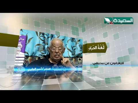 برنامج لغة الحرف - الناس في مدينتي للشاعر أحمد الجابري