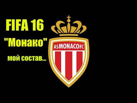 FIFA 16. AS Monaco FC. Мой состав фк Монако (после трансферного окна).