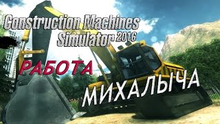 Construction Machines Simulator 2016. Обзор игры from Boble