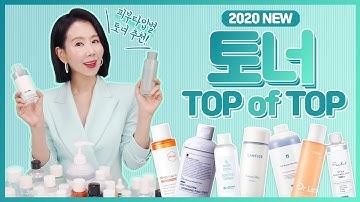 (*Eng) 2020 토너 1위는?🥇 피부타입별 닦vs흡 토너 사용법까지 | BEST TONERS by directorpi