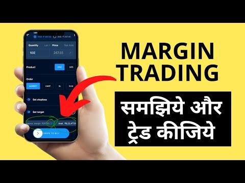 Margin Trading Explained, Margin Trading Kya Hota Hai - in Hindi