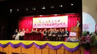 上水官立中學 - 第二十四屆畢業暨頒獎典禮