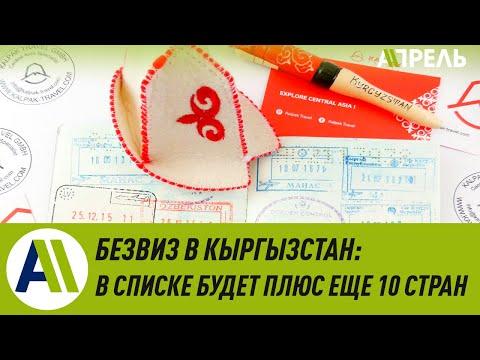 Безвизовый въезд в Кыргызстан: действие закона продлят, в список добавят еще 10 стран \\ Апрель ТВ