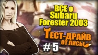 Subaru Forester 2003 или Тест Драйв от Лисы #5