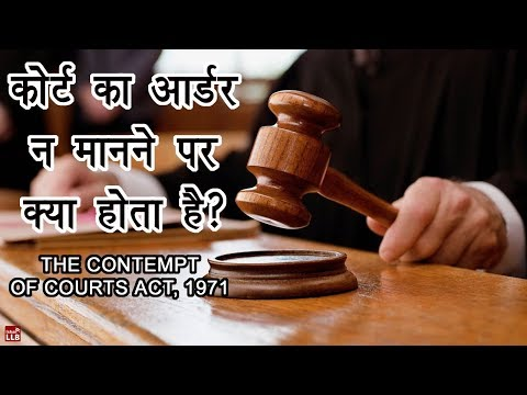 What is Contempt of Court in Hindi | By Ishan