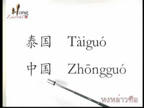 เรียนภาษาจีน หงหล่าวซือ ครั้งที่ 7