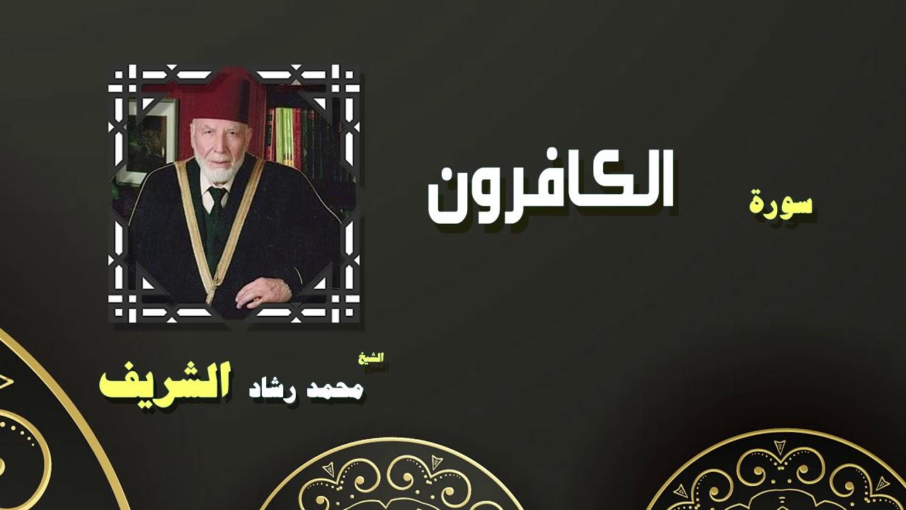 القران الكريم بصوت الشيخ محمد رشاد الشريف | سورة الكافرون