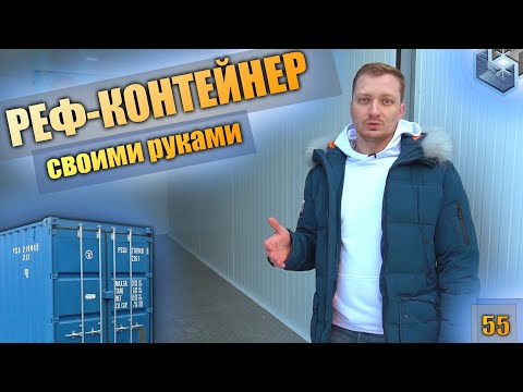 видео: Рефрижераторный контейнер своими руками. Ножничный подъемник haulotte - обзор и инструкция.