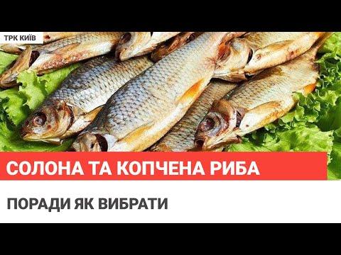 Як вибрати якісну солону і копчену рибу