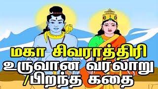 Maha Sivarathri Story in Tamil | மகா சிவராத்திரி உருவான வரலாறு/பிறந்த கதை | History