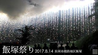 2017 飯塚祭り@長岡市越路地区飯塚