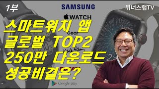 (1/9) 애플워치, 갤럭시워치, 스마트워치앱 플랫폼,…