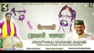 New fyoli roteli..Chaita ki chaitwal achari jagar