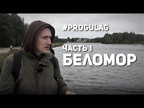 PROGULAG   Беломор   По следам репрессий   Часть 1   12+