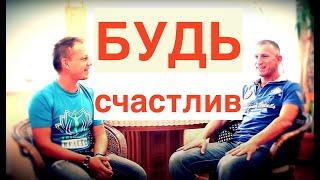 Сергей Груздев про счастье и здоровье...