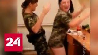 Украинские пограничницы станцевали в нижнем белье - Россия 24