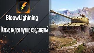 Какие видео лучше создавать? от BloowLightning [World of Tanks](Как вы считает, что лучше – качество или количество? Не будем спорить, зависит от области применения, но..., 2014-08-26T10:00:48.000Z)