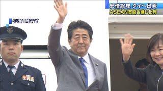 安倍総理ASEAN首脳会議へ 文大統領と会談予定せず(19/11/03)