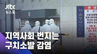 한 달 새 220명 담장 밖으로…바이러스도 함께 '출소' / JTBC 뉴스룸